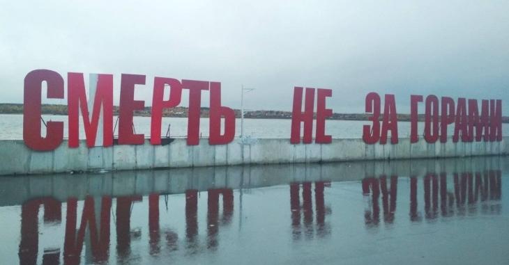 Главный арт-объект Перми пообещал жителям скорую смерть