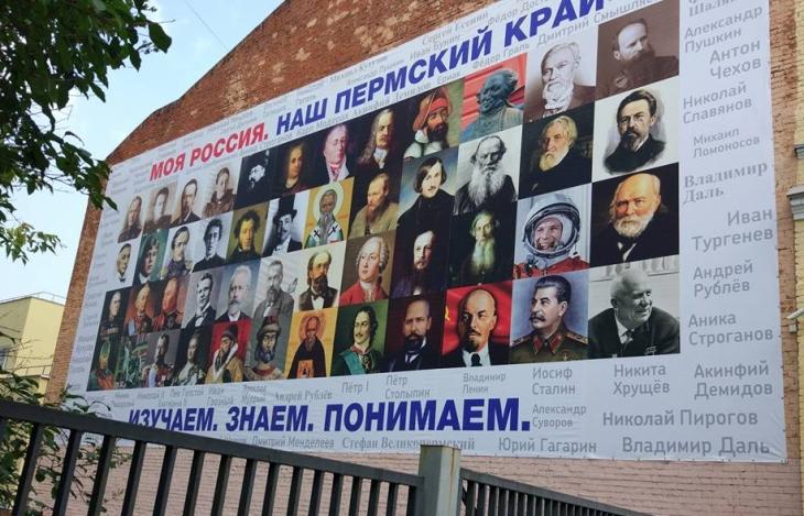 Сталин вызвал в Перми скандал