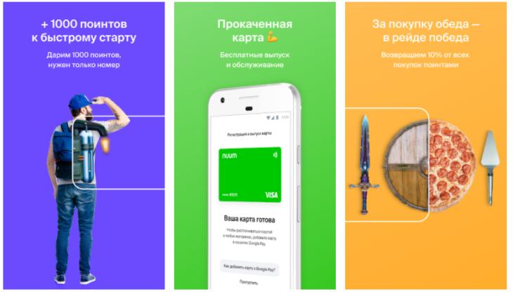 Приложение уже доступно в Google Play, в начале 2021 года планируется полноценный релиз приложения для iOS.