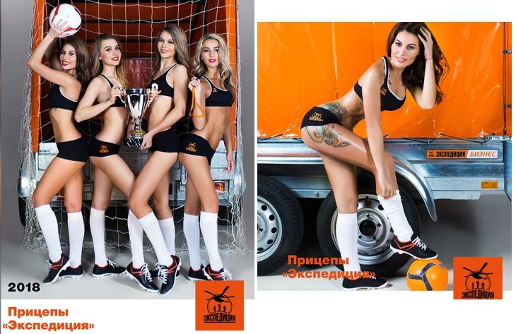 Пермский завод выпустил горячий календарь к Чемпионату мира по футболу